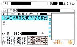250px-Menkyo_taka-0905