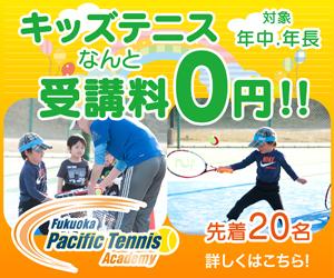 年1回だけのプレミアムキャンペーン!!地域還元プログラム  0円キッズテニススクール!!